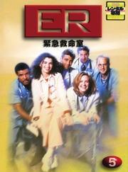ER緊急救命室 <ファースト> 5