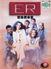 ER緊急救命室 <ファースト> 6