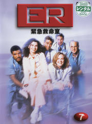 ER緊急救命室 <ファースト> 7