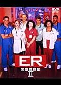ER緊急救命室II <セカンド>