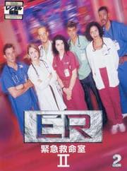 ER緊急救命室II <セカンド> 2