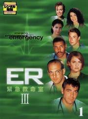 ER緊急救命室III <サード> 1