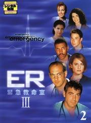 ER緊急救命室III <サード> 2