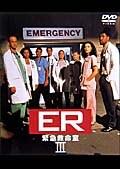 ER緊急救命室III <サード> 5