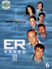 ER緊急救命室III <サード> 6