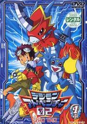 デジモンアドベンチャー 02 vol.1