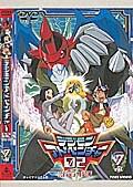 デジモンアドベンチャー 02 vol.7