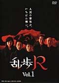 乱歩R vol.1