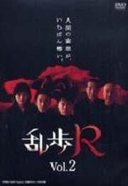 乱歩R vol.2