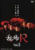 乱歩R vol.3