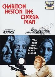 地球最後の男 オメガマン