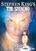 スティーブン・キング シャイニング 特別版 Disc 1