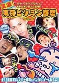 笑激!東京ビタミン寄席 Vol.1