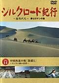 シルクロード紀行 VOL.14 中国西部の旅「新疆1」