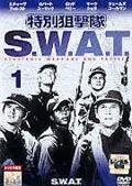 特別狙撃隊S.W.A.T. 1