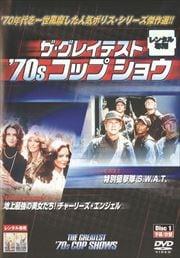 ザ・グレイテスト'70sコップ・ショウ Disc1