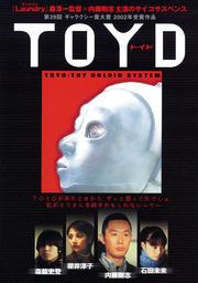 TOYD(トイド)