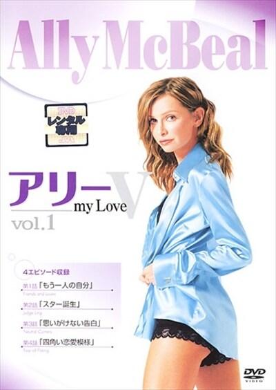 アリー・マイ・ラブ 5 Vol.1