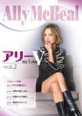 アリー・マイ・ラブ 5 Vol.2
