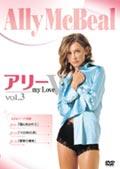 アリー・マイ・ラブ 5 Vol.3