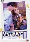 二人のためのLove Life III