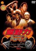 蝶野力〈チョウノリョク〉 〜新日本 VS TEAM2000〜 PART2