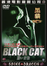 BLACK CAT 黒い女豹