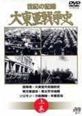 世紀の記録 大東亜戦争史 上巻