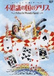 不思議の国のアリス (1999年版)