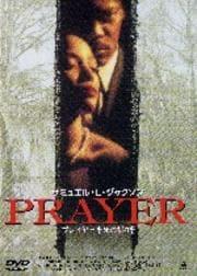 プレイヤー 死の祈り