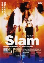 SLAM スラム