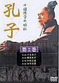 中国儒学の始祖 孔子 第二巻
