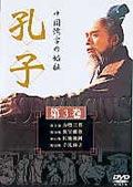 中国儒学の始祖 孔子 第三巻