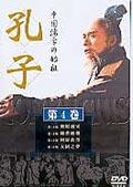 中国儒学の始祖 孔子 第四巻