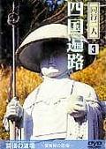 四国遍路 3 菩提の道場〜愛媛県の霊場〜