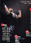 武藤敬司 PART.2 1997-2000