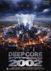 ディープ・コア2002