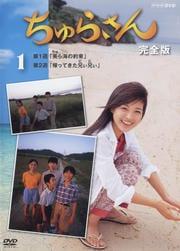 ちゅらさん 完全版 Vol.1