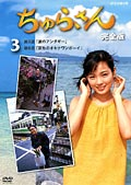 ちゅらさん 完全版 Vol.3