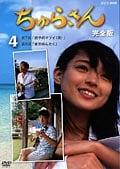 ちゅらさん 完全版 Vol.4