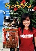 ちゅらさん 完全版 Vol.5