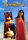 ちゅらさん 完全版 Vol.9