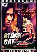 BLACK CAT 黒い女豹 2