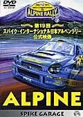 ALPINE 第19回スパイク・インターナショナル日本アルペンラリー公式映像