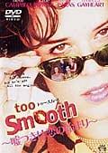Too Smooth 〜嘘つきは恋の始まり〜