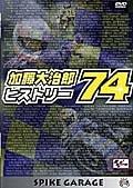 加藤大治郎ヒストリー 74