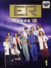 ER緊急救命室VIII <エイト> 1