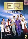 ER緊急救命室VIII <エイト> 2