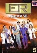ER緊急救命室VIII <エイト> 5