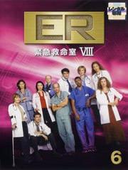 ER緊急救命室VIII <エイト> 6